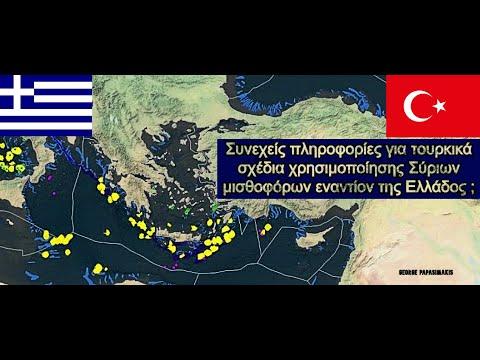 Συνεχείς πληροφορίες για τουρκικά σχέδια χρησιμοποίησης Σύριων μισθοφόρων εναντίον της Ελλάδος ;