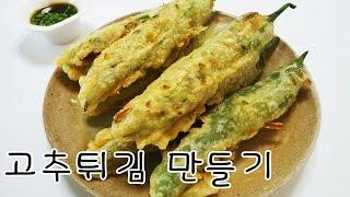 [간단 자취요리] 고추튀김을 이렇게 간단하게? 야매 고추튀김 만들기 / how to make fried peppers / Korean food / 얌무 yammoo