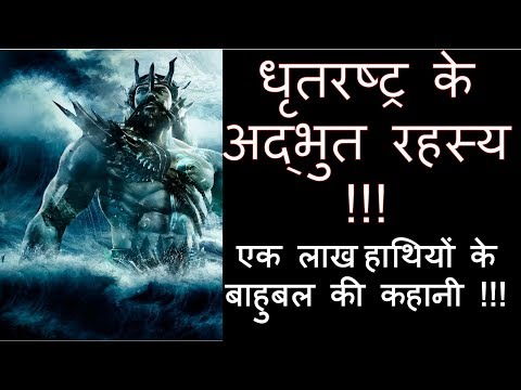 Dhritrashtra Fantastic Powers!!! Mahabharata Untold Secret Stories
