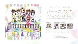【メジャーデビュー】えのぐ1stシングル「ハートのペンキ」発売決定! / CM第二弾