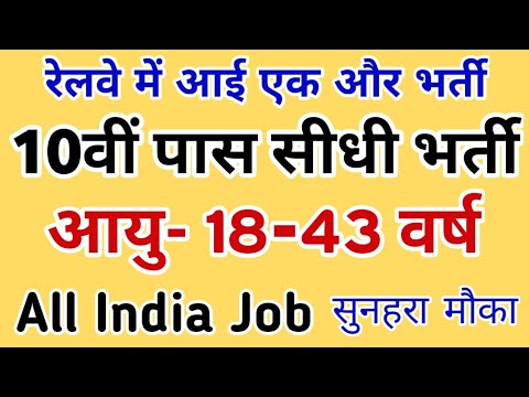 10th Pass Vacancy in Railway//New Government Job 2018