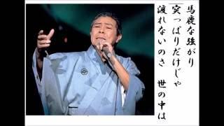 北島三郎の「男の勝負」のC/W(カップリング曲)です。