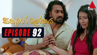 Sakuge Lokaya (සකූගේ ලෝකය) | Episode 92 | 12th October 2021 | Sirasa TV Thumbnail