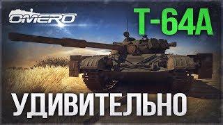 Обзор Т-64А: Это УДИВИТЕЛЬНО! | War Thunder