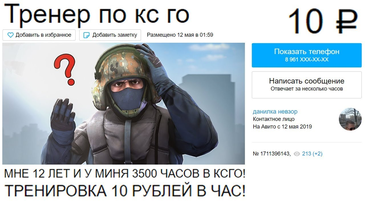 Cs go за 10 рублей [PUNIQRANDLINE-(au-dating-names.txt) 22