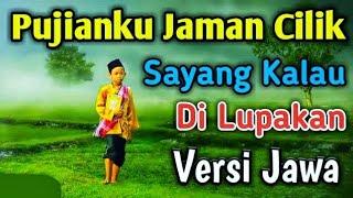 Download Lagu Pujian Sholawat Jawa Eman Eman Temen - Sholli Wasallimda Iman 'Alahmada - SHOLAWAT VERSI JAWA mp3