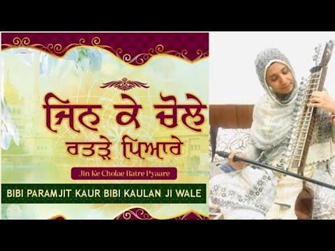 Bibi Paramjit Kaur Ji (Bibi kaulan ji Bhalai Kender wale)Shabad - Jin Ke Chole Ratre Pyare..