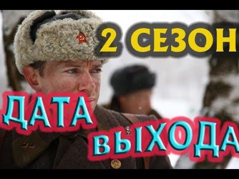 Отчий Берег 2 сезон Дата Выхода, анонс, премьера, трейлер