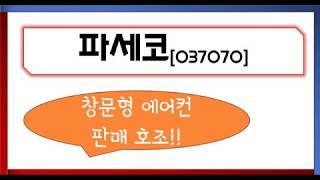 파세코 창문형 에어컨 판매 확대_오현진팀장