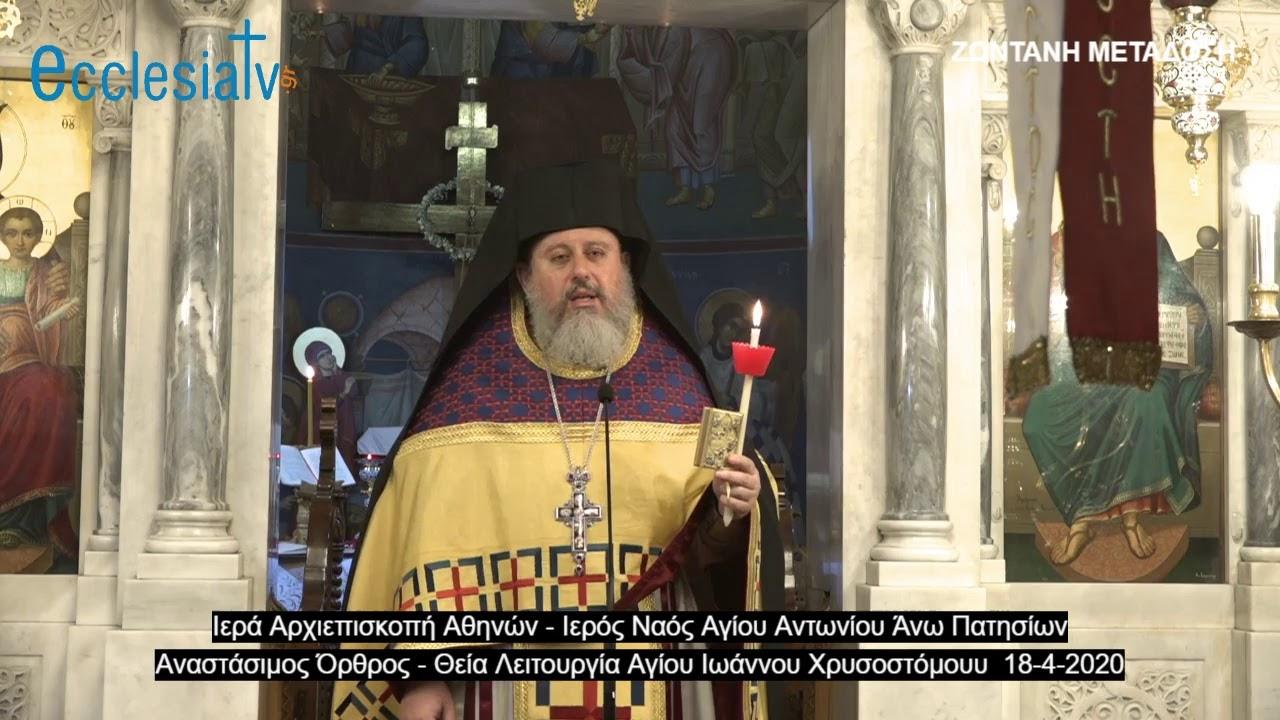 Ακολουθία Παννυχίδος - Τελετή Αναστάσεως, Αναστάσιμος Όρθρος – Θεία Λειτουργία Αγίου Ιωάννου Χρυσοστόμου 18-4-2020