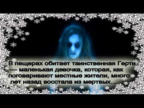 """Буктрейлер по роману Дженнифер Макмахон """"Люди зимы"""""""