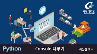 파이썬 강좌 | Python MOOC | Console 다루기