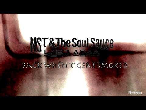 노선택 & The Soul Sauce [TEASER2 ] 노선택과 소울소스 (NST & The Soul Sauce) - Back When Tigers Smoked (JULY 2017)