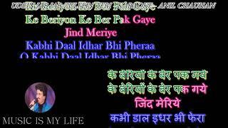 Ude Jab Jab Zulfen Teri - Karaoke With Scrolling Lyrics Eng.& हिंदी