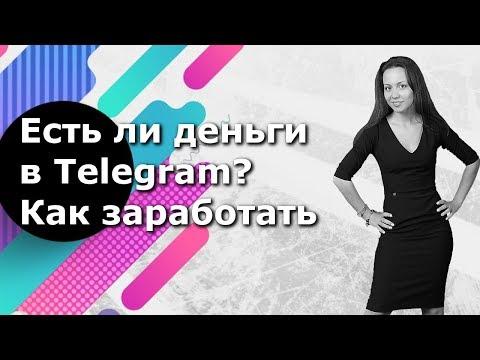 Телеграм каналы. Как заработать в телеграм. Есть ли деньги в телеграм