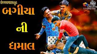 બગીચા ની ધમાલ Bagicha Ni Dhamaal ||desi comedy || Full HD Video 2020