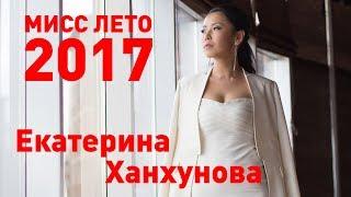 Екатерина Ханхунова. Участница №1 Мисс лето 2017