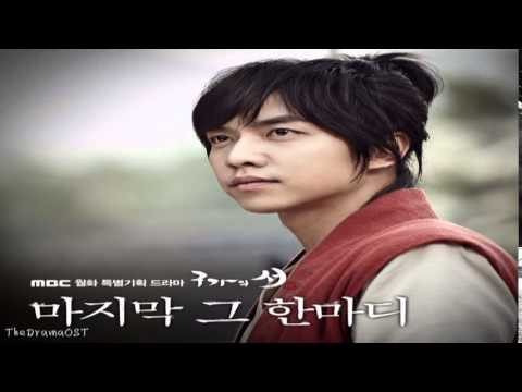 Lee Seung Gi (이승기) - Last Word (마지막 그 한마디) Gu Family Book OST