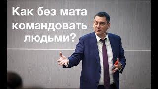 Скачать Как без мата командовать людьми Максим Батырев