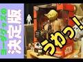 思わず買っちゃった笑  スターウォーズ マスター・ヨーダのおもちゃの決定版!