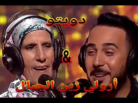 دويتو : شامة الزاز & بدر سلطان_Duo : Chama Zaz & Badr Soltan