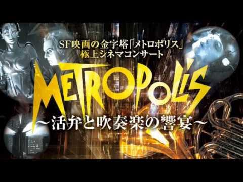 BRASS EXCEED TOKYO SF映画の金字塔「メトロポリス」極上シネマコンサート~活弁と吹奏楽の響宴~