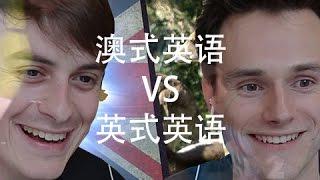 澳式英语和英式英语PK
