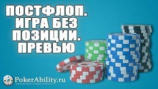 Покер обучение | Постфлоп. Игра без позиции. Превью