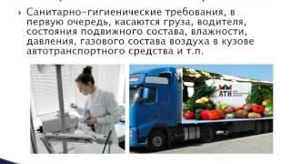 Булахтин В С  Пер грузов на ОУ урок 5 Классификация скоропортящихся грузов