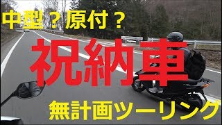#1前半 R25納車ツーリング~東京岐阜編~ thumbnail