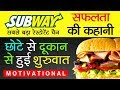 Subway Brand Success Story in Hindi | Biggest Restaurant Chain In World | Fred Deluca Biography