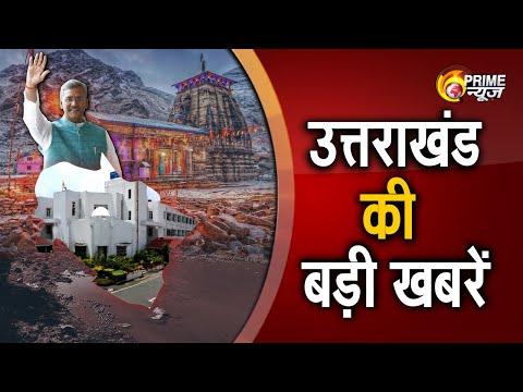 उत्तराखंड की बड़ी खबरें । Uttarakhand News in Hindi । UK Prime । Latest News - Prime News