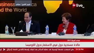 الرئيس السيسي يتحدث عن المرأة المصرية والأستثمارات الزراعية فى منتدي أفريقيا 2017 بشرم الشيخ