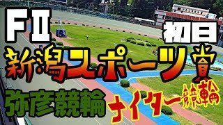 FⅡ 新潟スポーツ賞 初日 ナイター競輪