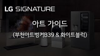 LG SIGNATURE - 아트 가이드(부천아트벙커B3…