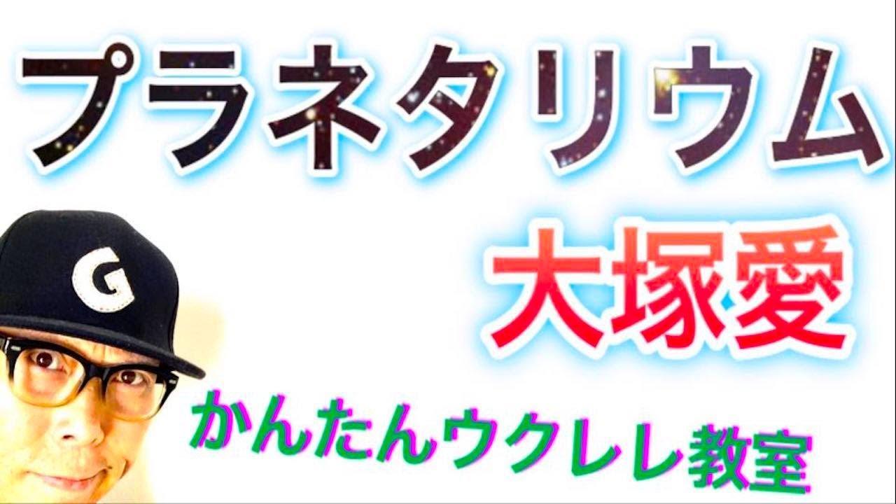 プラネタリウム / 大塚愛【ウクレレ 超かんたん版 コード&レッスン付】 #GAZZLELE