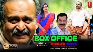 Malayalam Family Thriller HD Movie 1080 HD Malayalam Full Comedy Movie | Upload 1080 HD