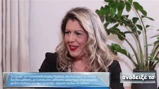 HELLO RAFINAS-ARTEMIDAS ΣΥΝΕΝΤΕΥΞΗ ΔΙΟΙΚΗΣΗΣ