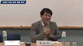 [국어교육] 공감적 대화 교육 모형 연구-박재현(상명대…