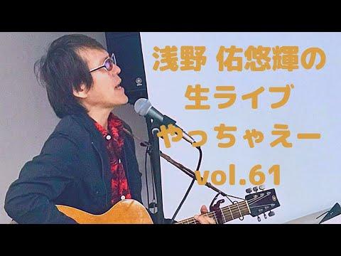 浅野佑悠輝の生ライブやっちゃえーvol.61  21/03/13
