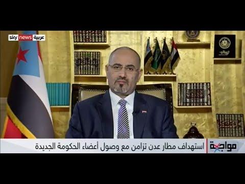 حديث الرئيس الزُبيدي لبرنـامج
