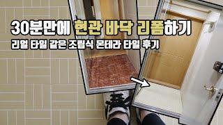 현관 리폼 바닥타일교체 30분안에 후다닥 끝내기! (디…
