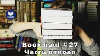 Book haul #27 | Часть 2 | Еще немного, а потом еще немного