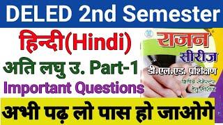 UP DELED 2nd Semester Hindi Very Short Part-1 Rajan Series Imp Ques डीएलएड द्वितीय सेमेस्टर हिंदी 🔥