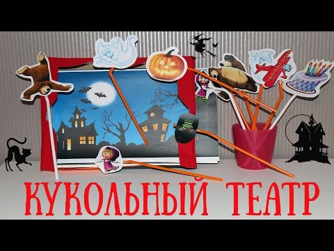 игра кукол театр