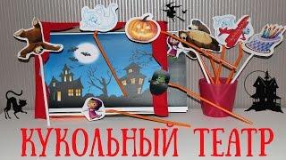 Кукольный театр своими руками + сказка Маша и медведь - Страшная история / DIY puppet theatre
