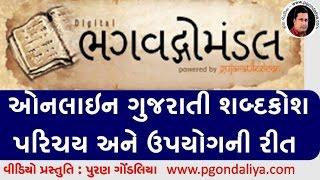 Bhagwadgomandal | Online Gujarati Dictionary in Gujarati Video by Puran Gondaliya