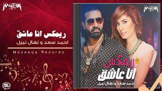 Ahmed Saad - Ana Asheq - Mahragan - feat. Nehal Nabil