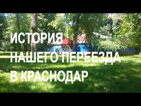 Переезд в #Краснодар.История нашего переезда в Краснодар. Как нас обманули. Впечатления о Краснодаре