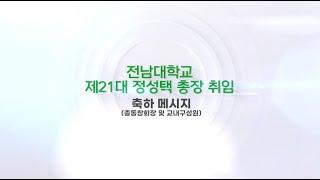[정성택 총장 취임 축하 영상] 전남대학교 총동창회장 …